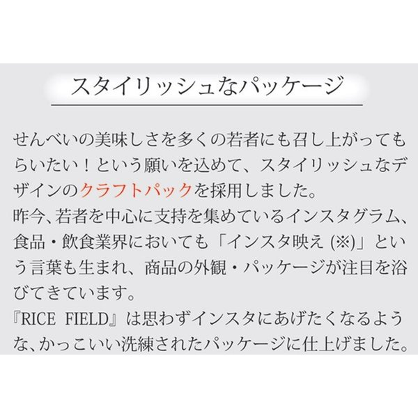 RICE FIELD CHIPS ライスフィールドチップス チキンコンソメ 1袋 京寿楽庵|toraya-sweets|04