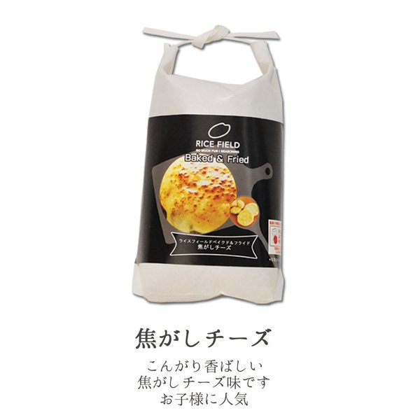 ライスフィールド ベイクド&フライド 4袋セット ギフト 京寿楽庵|toraya-sweets|06