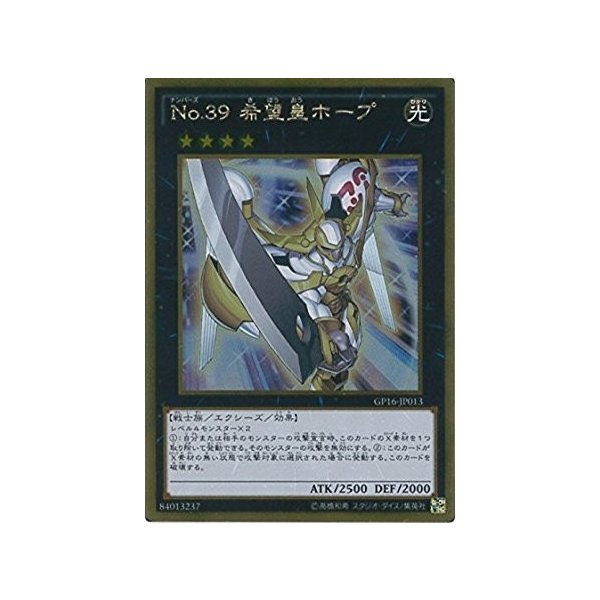 遊戯王 GP16-JP013 No.39 希望皇ホープ (ゴールドレア) ゴールドパック2016 GP16