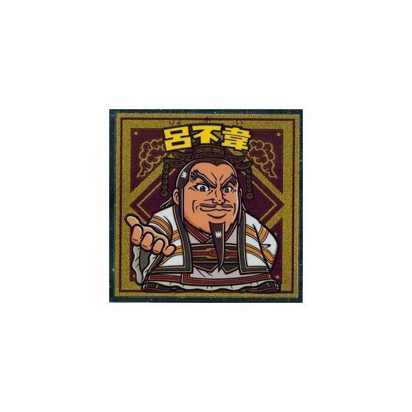 ビックリマンチョコ キングダムマン 戦国動乱編 No.05 呂不韋 (リョフイ)|torekado0822