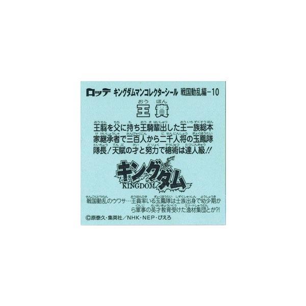 ビックリマンチョコ キングダムマン 戦国動乱編 No.10 王賁 (オウホン)|torekado0822|02