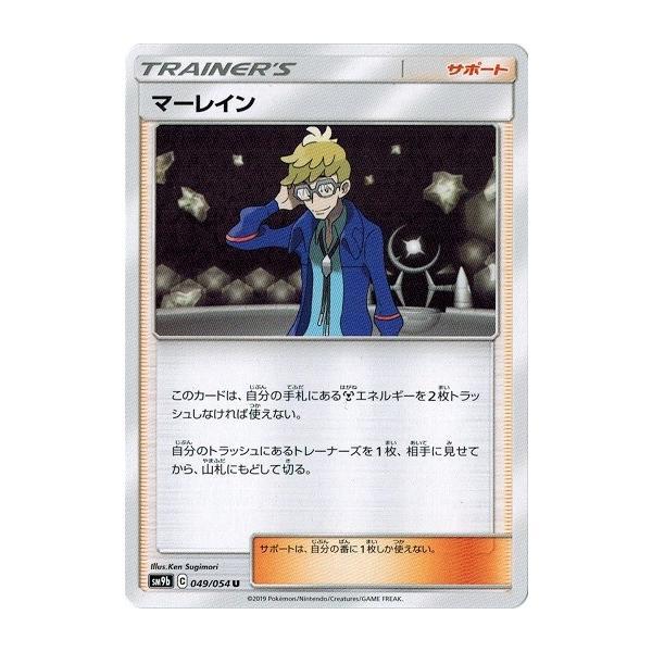 ポケモンカードゲーム サン&ムーン 049/054 マーレイン (U) フルメタルウォール|torekado0822