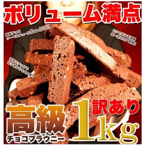 ( お中元 ギフト 2018 ) 訳あり 高級チョコブラウニー どっさり 1kg チョコレート スイーツ 洋菓子 送料無料|toretate1ban|02