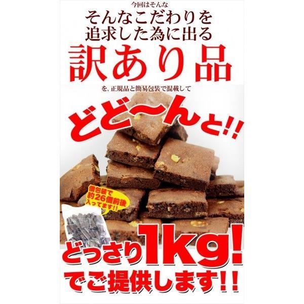 ( お中元 ギフト 2018 ) 訳あり 高級チョコブラウニー どっさり 1kg チョコレート スイーツ 洋菓子 送料無料|toretate1ban|04