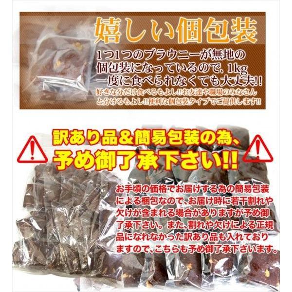 ( お中元 ギフト 2018 ) 訳あり 高級チョコブラウニー どっさり 1kg チョコレート スイーツ 洋菓子 送料無料|toretate1ban|06