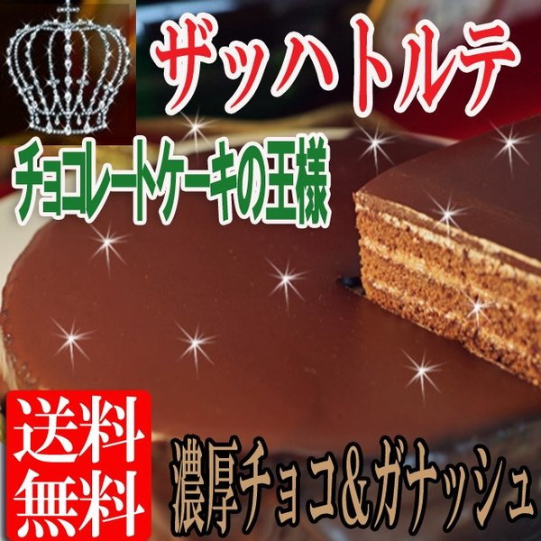 訳あり ザッハトルテ ケーキ チョコレート チョコ 送料無料 タイムセール