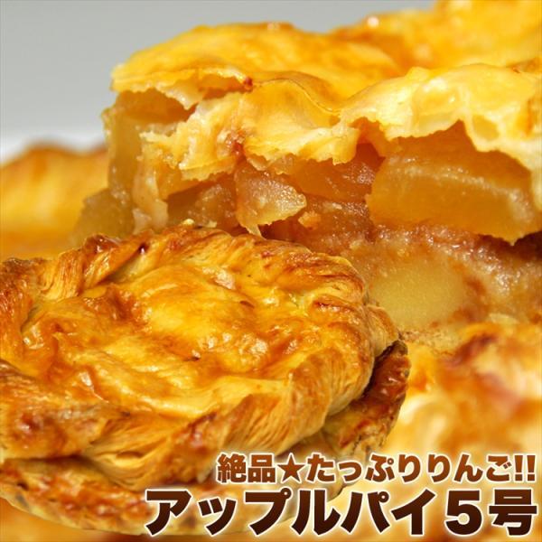 お歳暮 ギフト 訳あり わけあり ケーキ パイ アップルパイ りんごたっぷり 5号|toretate1ban