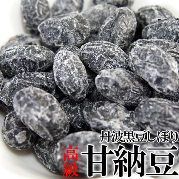 訳あり 豆 納豆 送料無料 無選別 高級丹波黒豆しぼり甘納豆 どっさり600g