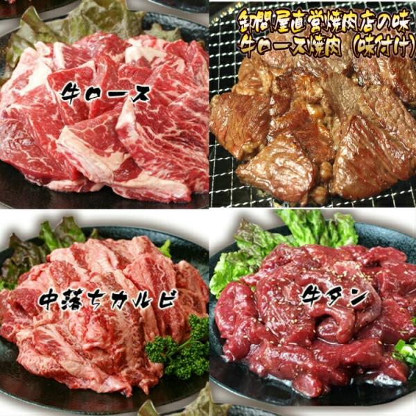 焼き肉 bbq バーベキュー 牛肉 お肉 肉 送料無料 チルド熟成牛 霜降り中落焼肉セット 1500g ロース カルビ 塩ダレ 厚切り牛タン|toretate1ban