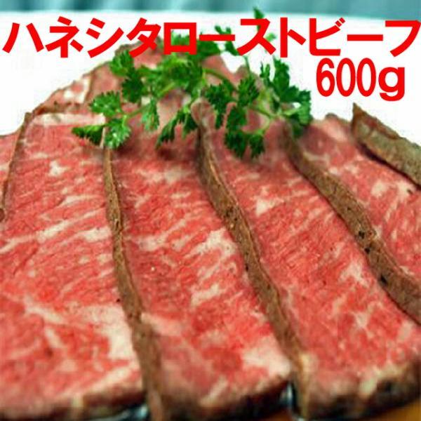 グルメ ホワイトデー お肉 肉 ローストビーフ 送料無料 料亭ご用達 ハネシタこだわり 約600g( 1-2本 )|toretate1ban