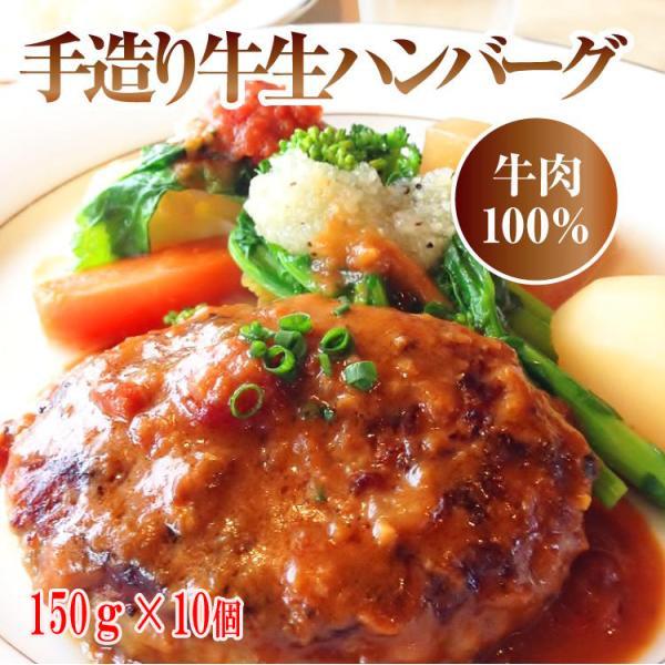 ゾロ目の日 11%OFF! 肉 焼き肉 テレビで話題 牛肉100% 手造り 牛生 150g×10個入|toretate1ban