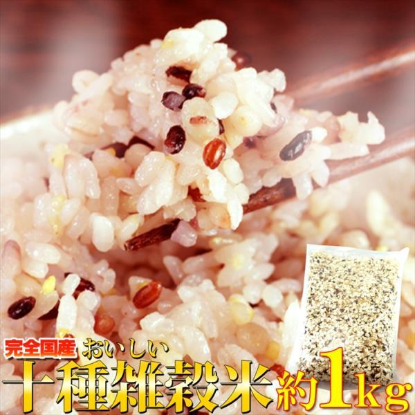 グルメ お米 米 雑穀 健康 美容 完全国産 十種雑穀米 どっさり 1kg|toretate1ban
