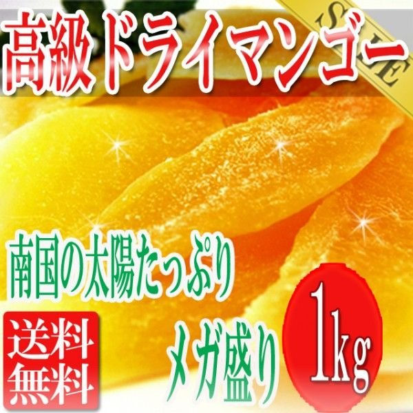高級ドライマンゴー 1kg ドライマンゴー マンゴー お菓子 タイムセール