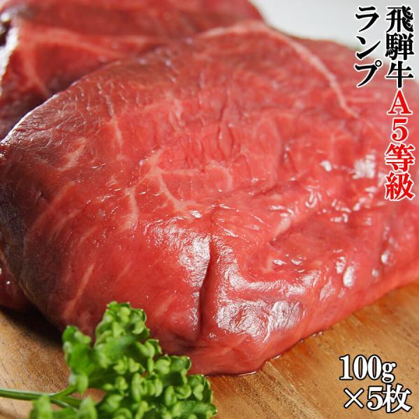 クーポン 飛騨牛 ステーキ 焼き肉 bbq バーベキュー 牛肉 お肉 肉 送料無料 サーロイン A5等級 ランプ 100g×5枚|toretate1ban