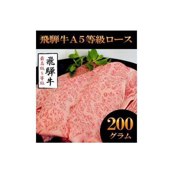 グルメ 飛騨牛 牛肉 お肉 肉 すき焼き しゃぶしゃぶ 送料無料 A5等級 ロース200g+モモ200g カット|toretate1ban|02