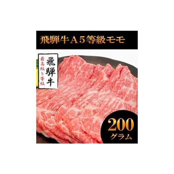 グルメ 飛騨牛 牛肉 お肉 肉 すき焼き しゃぶしゃぶ 送料無料 A5等級 ロース200g+モモ200g カット|toretate1ban|03