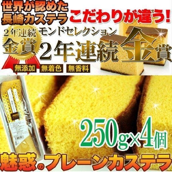 送料無料 タイムセール 訳あり わけあり カステラ かすてら お菓子 本場長崎カステラの端っこ250g×4個