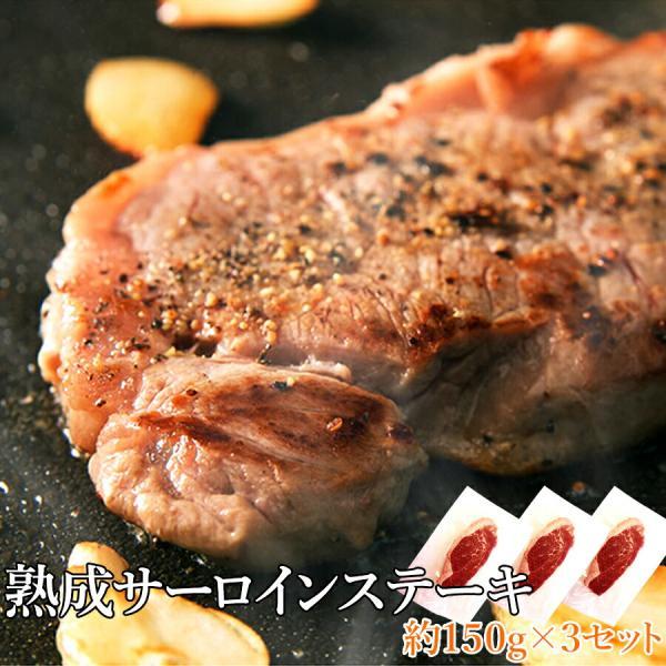 タイムセール 父の日 ステーキ 焼き肉 bbq バーベキュー 牛肉 お肉 肉 送料無料 サーロインステーキ 150g 3枚|toretate1ban