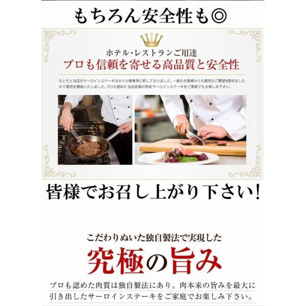 タイムセール 父の日 ステーキ 焼き肉 bbq バーベキュー 牛肉 お肉 肉 送料無料 サーロインステーキ 150g 3枚|toretate1ban|09