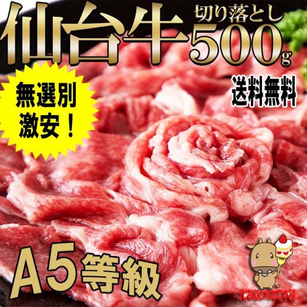 訳あり 仙台牛 A5 ランク 無選別 切り落とし 500g bbq バーベキュー 牛肉 肉 焼き肉 送料無料 タイムセール