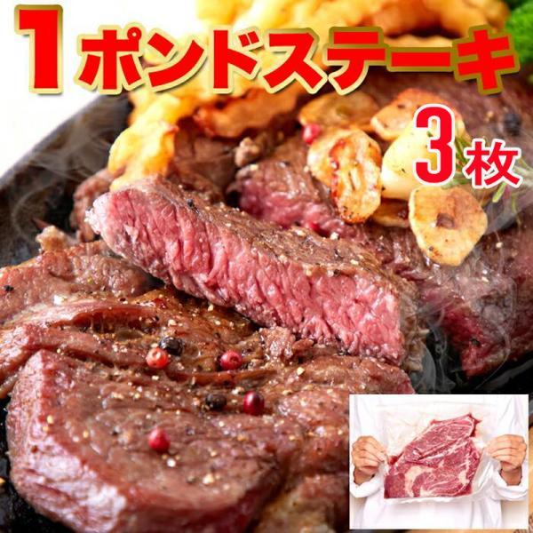 ステーキ 焼き肉 bbq バーベキュー 牛肉 お肉 肉 超ビッグ熟成牛 1ポンド 穀物肥育牛 肩ロースステーキ 450g×3枚|toretate1ban