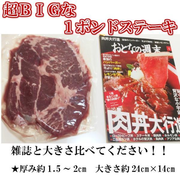 ステーキ 焼き肉 bbq バーベキュー 牛肉 お肉 肉 超ビッグ熟成牛 1ポンド 穀物肥育牛 肩ロースステーキ 450g×3枚|toretate1ban|04