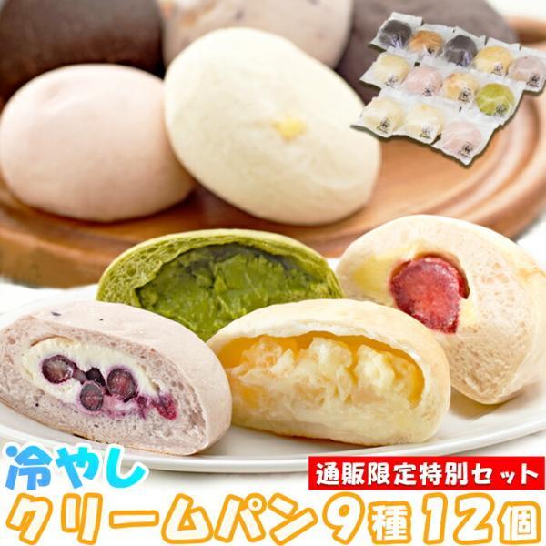 冷やし クリームパン 9種 12個セット 新感覚スイーツ 通販限定セット 送料無料 タイムセール