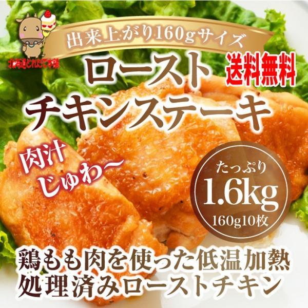 お中元 2021 タイムセール 送料無料 ジューシー ロースト チキン ステーキ 1600g (160g×10枚) 低温加熱処理