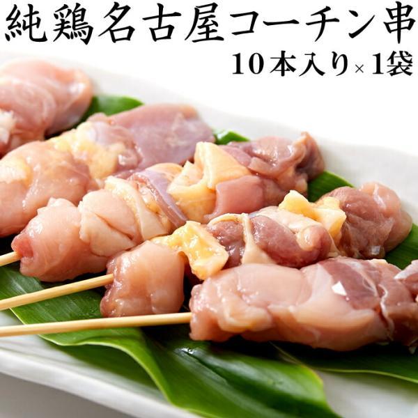 お中元 2021 プレミアム 純鶏 名古屋 コーチン 焼き鳥 串10本入り コリコリ 硬め 送料無料 冷凍A