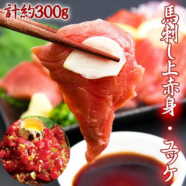 馬刺し 馬肉 お肉 肉 送料無料 上赤身250g 馬刺しユッケ50g 馬さし 計約300g|toretate1ban
