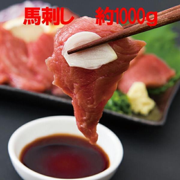 クーポン 馬刺し 馬肉 お肉 肉 送料無料 上赤身ミニパック 約1000g toretate1ban