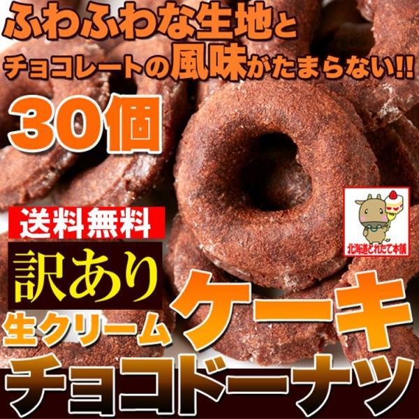 送料無料 チョコレート チョコ お菓子 カカオ分45%高級チョコレート!! 生クリームケーキチョコドーナツ30個|toretate1ban