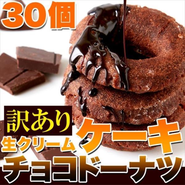 送料無料 チョコレート チョコ お菓子 カカオ分45%高級チョコレート!! 生クリームケーキチョコドーナツ30個|toretate1ban|04