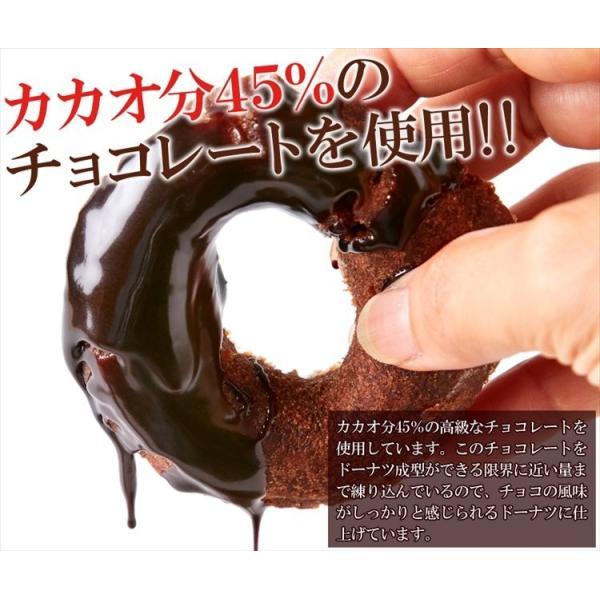 送料無料 チョコレート チョコ お菓子 カカオ分45%高級チョコレート!! 生クリームケーキチョコドーナツ30個|toretate1ban|05