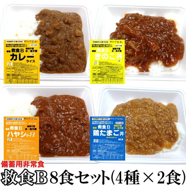 お中元 2021備蓄用非常食  救食B 8食セット 4種類×2食 送料無料