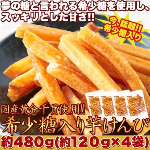 ポイント消化 国産の黄金千貫使用 希少糖入り 芋けんぴ 600g (150g×4袋) 送料無料|toretate1ban|02