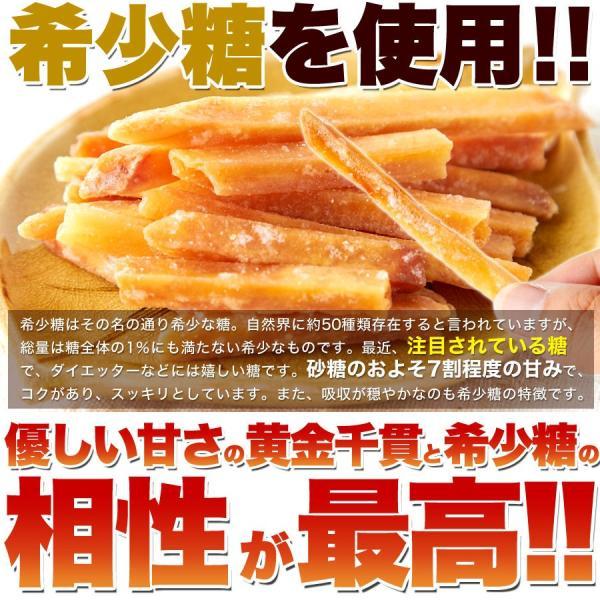 ポイント消化 国産の黄金千貫使用 希少糖入り 芋けんぴ 600g (150g×4袋) 送料無料|toretate1ban|05