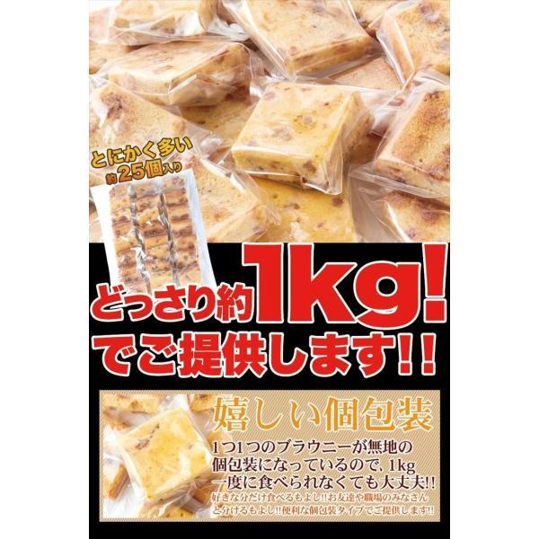 送料無料 チョコレート チョコ お菓子 ホワイトチョコブラウニー 約25個入り 約1kg|toretate1ban|05
