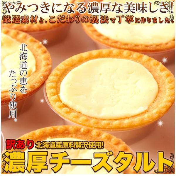 クーポン ポイント消化 訳あり 濃厚チーズタルト 5個 送料無料 メール便|toretate1ban|10