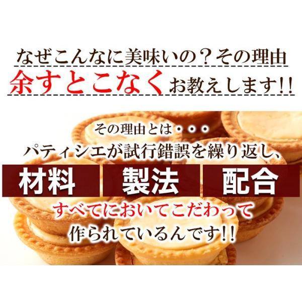クーポン ポイント消化 訳あり 濃厚チーズタルト 5個 送料無料 メール便|toretate1ban|15