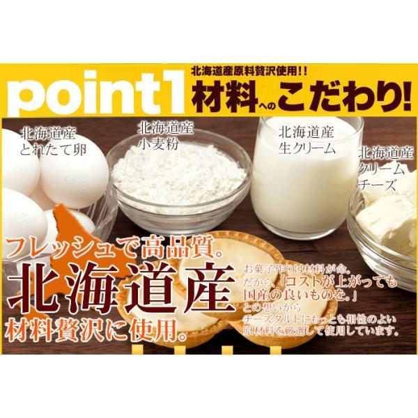 クーポン ポイント消化 訳あり 濃厚チーズタルト 5個 送料無料 メール便|toretate1ban|16