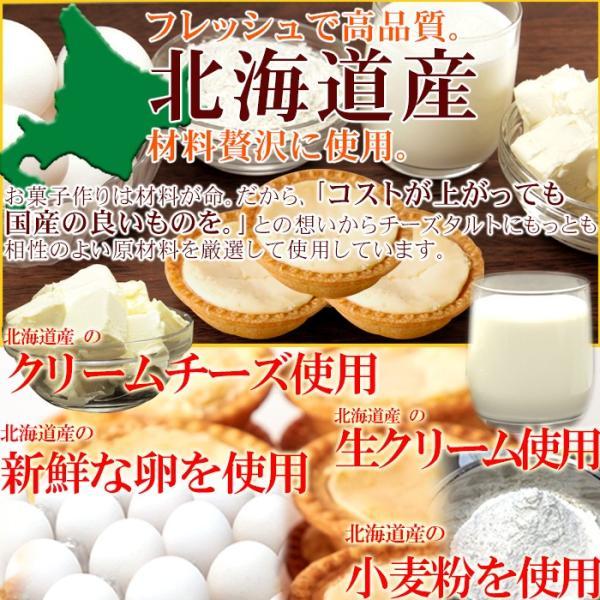 クーポン ポイント消化 訳あり 濃厚チーズタルト 5個 送料無料 メール便|toretate1ban|04