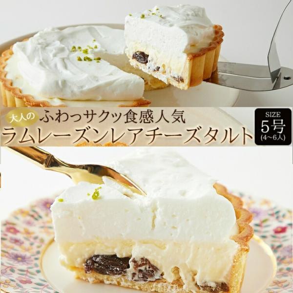 グルメ ホワイトデー ギフト ラムレーズン チーズ タルト 5号 誕生日 バースデイ ケーキ スイーツ 冷凍A toretate1ban