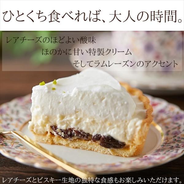 グルメ ホワイトデー ギフト ラムレーズン チーズ タルト 5号 誕生日 バースデイ ケーキ スイーツ 冷凍A toretate1ban 02