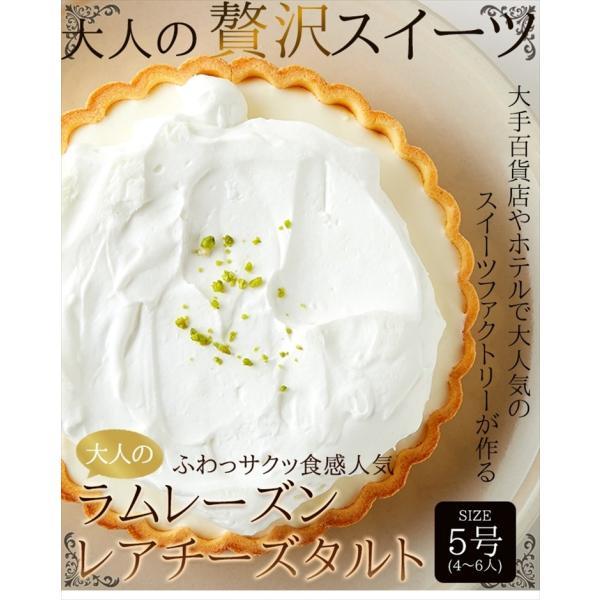 グルメ ホワイトデー ギフト ラムレーズン チーズ タルト 5号 誕生日 バースデイ ケーキ スイーツ 冷凍A toretate1ban 09