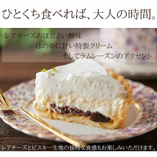 グルメ ホワイトデー ギフト ラムレーズン チーズ タルト 5号 誕生日 バースデイ ケーキ スイーツ 冷凍A toretate1ban 10