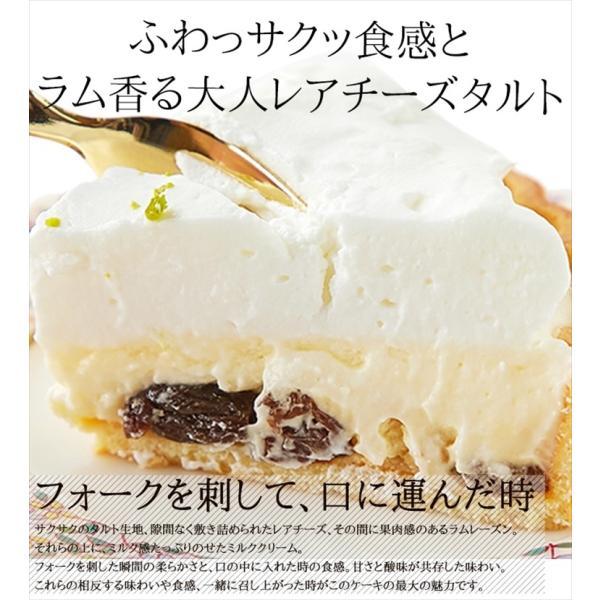 グルメ ホワイトデー ギフト ラムレーズン チーズ タルト 5号 誕生日 バースデイ ケーキ スイーツ 冷凍A toretate1ban 11