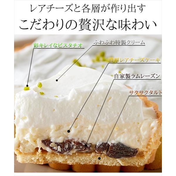 グルメ ホワイトデー ギフト ラムレーズン チーズ タルト 5号 誕生日 バースデイ ケーキ スイーツ 冷凍A toretate1ban 12