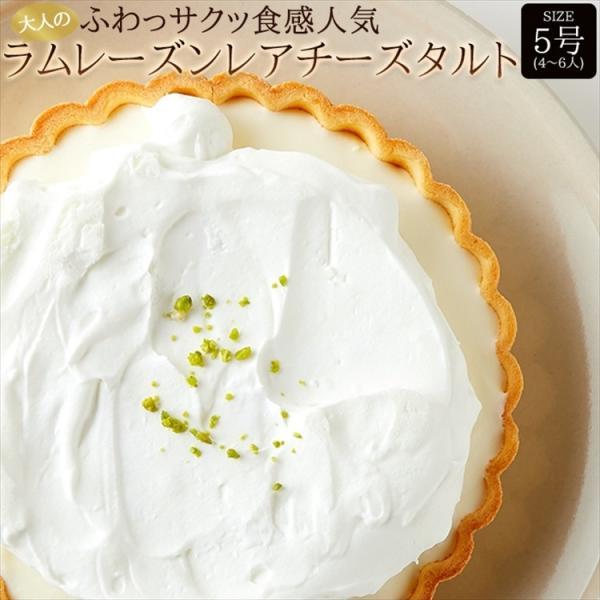 グルメ ホワイトデー ギフト ラムレーズン チーズ タルト 5号 誕生日 バースデイ ケーキ スイーツ 冷凍A toretate1ban 08