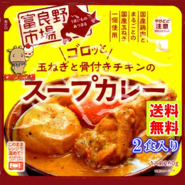 ゴロッと 玉ねぎ と 骨付き チキン の スープカレー 2人前 260g×2袋 富良野市場 送料無料 タイムセール
